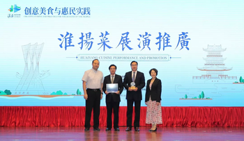 The film Huaiyang Cuisine A Gift to the World made by Huai'an government won the Short Video Gold Award of the Gold Pearl Award.
